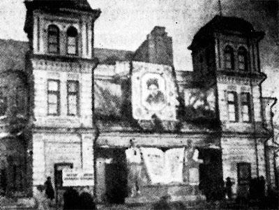 Фасад театра в Камянском в Шевченковские дни, 1942 г