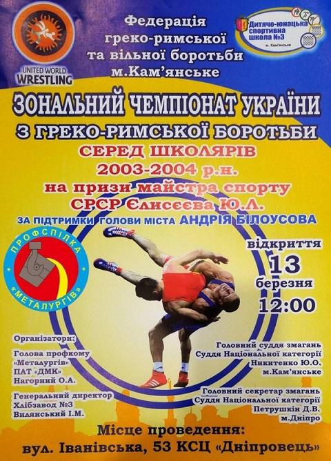 В Каменском пройдет чемпионат страны по греко-римской борьбе Днепродзержинск