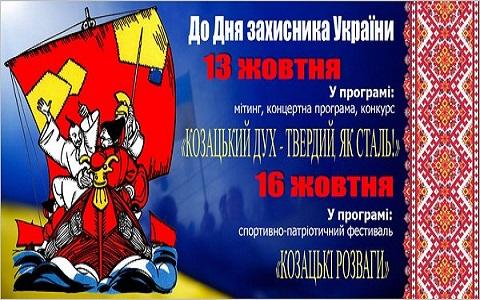 День защитника Украины работники ПАО «ДМК» Каменского отметят мероприятиями Днепродзержинск