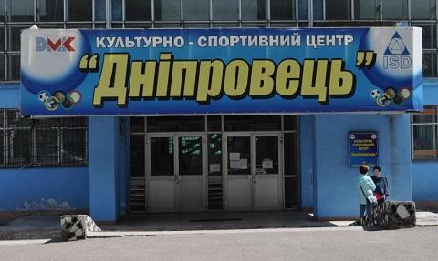 На «ДМК» г. Каменское существует угроза приостановления финансирования социальной сферы Днепродзержинск