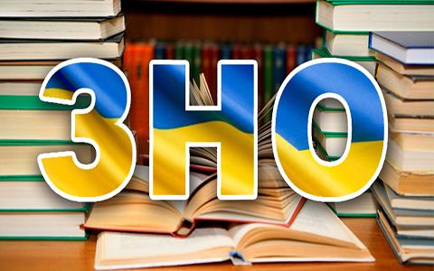 Выпускники учебных заведений Каменского завершают регистрацию для участия в ВНО Днепродзержинск