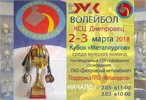 В Каменском проходит волейбольный турнир – Кубок «Металлургов» Днепродзержинск