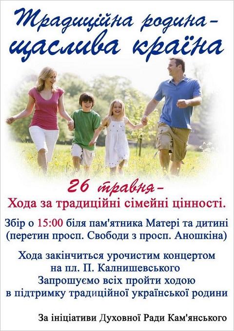 Жителей Каменского приглашают на мероприятие «Традиционная семья – счастливая страна» Днепродзержинск