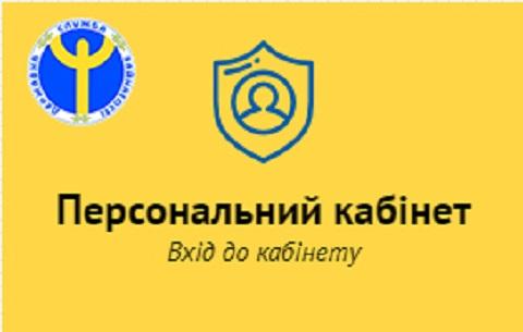 Каменский центр занятости организовал работу электронного кабинета безработного Днепродзержинск