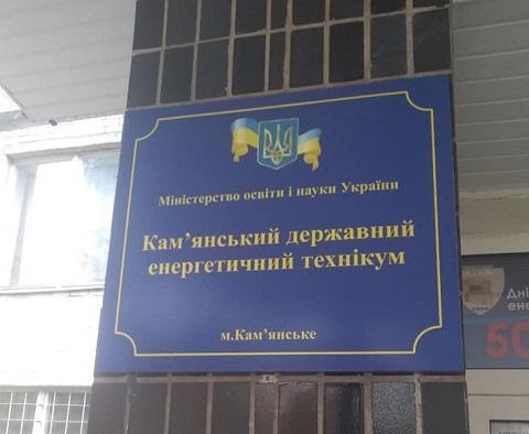В г. Каменское приостановили эксплуатацию нескольких помещений энергетического техникума Днепродзержинск