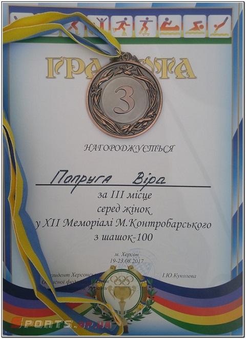 Вера Попруга привезла в Каменское награду открытого Кубка области Днепродзержинск