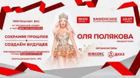 День металлурга в Каменском отметят праздничным концертом Днепродзержинск