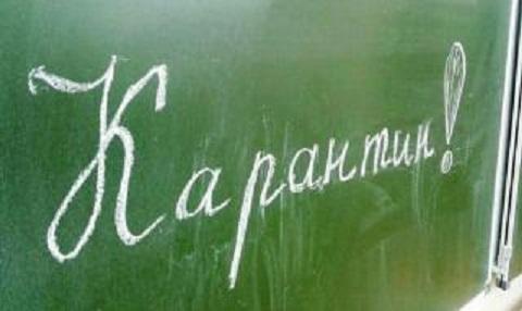 Школы Каменского закрывают на карантин Днепродзержинск