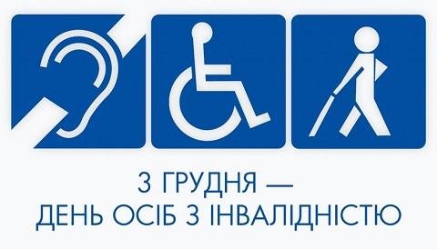 Сегодня в Каменском отмечают  Международный день людей с инвалидностью Днепродзержинск