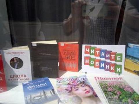 Читателей приглашают в уютные и прохладные библиотеки г. Каменское Днепродзержинск