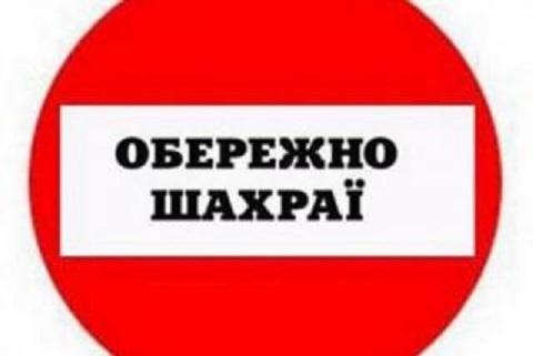 Каменчан предупреждают о деятельности аферистов Днепродзержинск