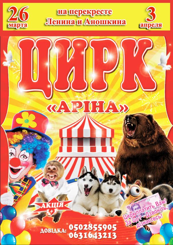 26 марта к нам приедет цирк «Арина» Днепродзержинск