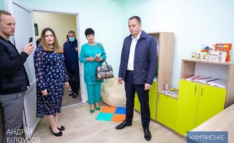 В Каменском открыли третий ИРЦ «Мир детства» Днепродзержинск