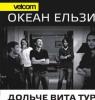 «Океан Ельзи» представит в Днепродзержинске альбом «Dolce Vita»