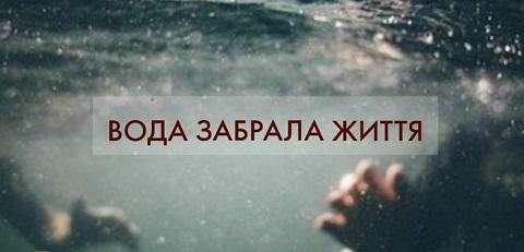В Каменском утонул мужчина Днепродзержинск