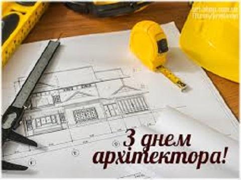 Мэр Каменского поздравил архитекторов Днепродзержинск