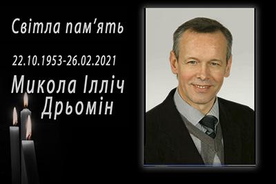 Каменской театр потерял двух замечательных людей Днепродзержинск