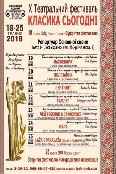 Театральный фестиваль «Классика сегодня» днепродзержинцы ждут с нетерпением Днепродзержинск