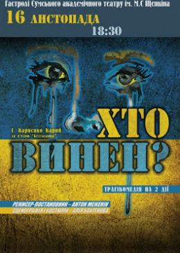 Гастроли сумского театра в Каменском Днепродзержинск