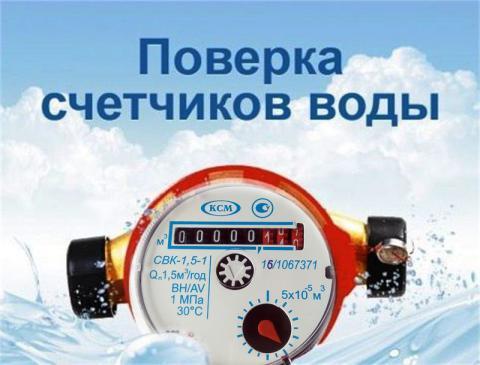 Поверка счетчиков воды в Санкт-петербурге