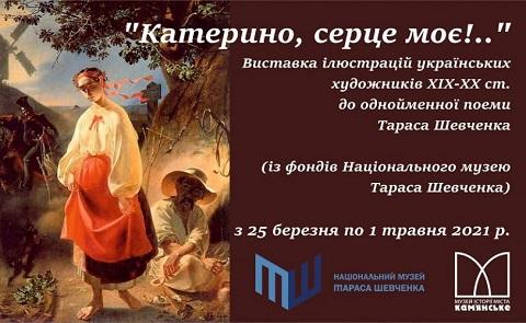 В Каменском Музей истории открыл выставку иллюстраций Днепродзержинск