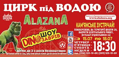 Впервые в Каменском Цирк под водой «Shekera» Днепродзержинск