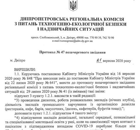 Фото:oblrada.dp.gov.ua Днепродзержинск