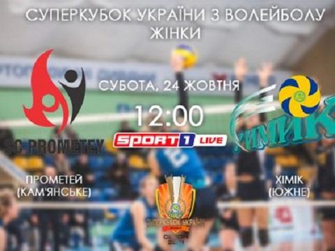 Волейболистки г. Каменское провели в Городке первую тренировку Днепродзержинск