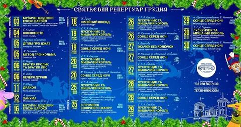 Театр г. Каменское для юных зрителей подготовил новогоднюю программу Днепродзержинск