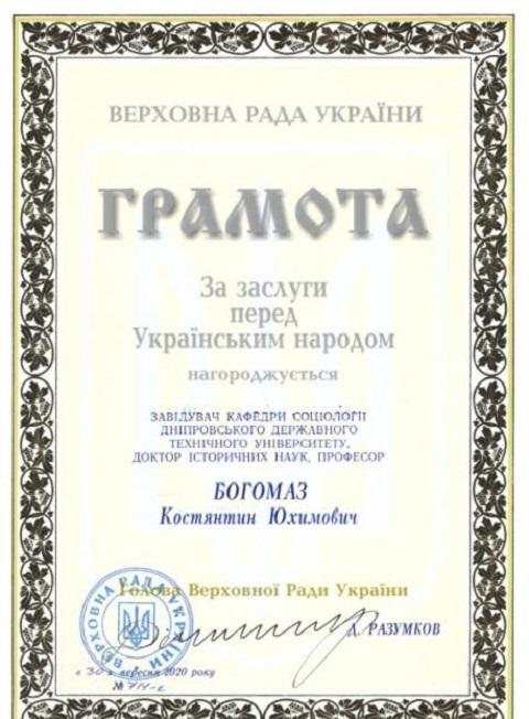 Сотрудник ДГТУ г. Каменское получил награду  Днепродзержинск