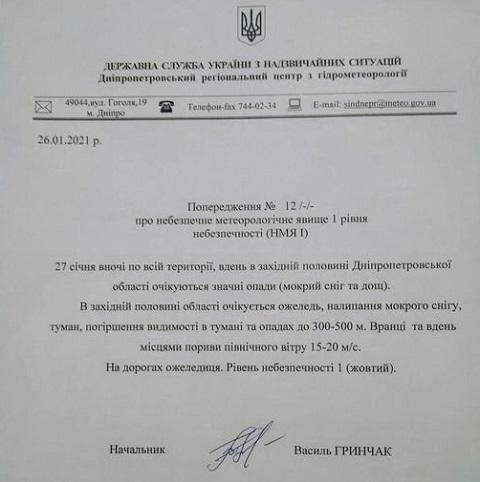 В Каменском погодные условия ухудшаются  Днепродзержинск
