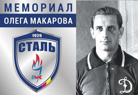 «Сталь» Каменского проиграла  полуфинальную встречу на Мемориале Макарова Днепродзержинск