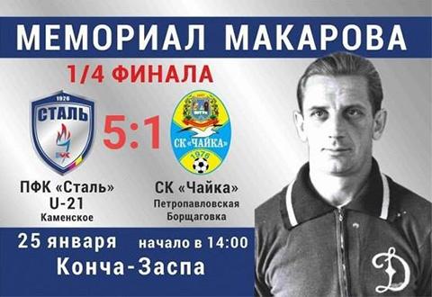 Фото: fcstal.com Днепродзержинск