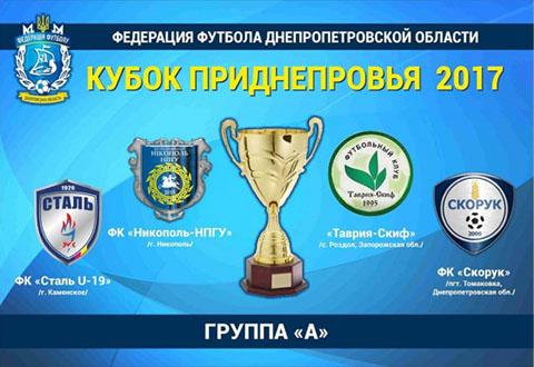 Команда «Сталь» U-19  Каменского станет участником Кубка Приднепровья Днепродзержинск
