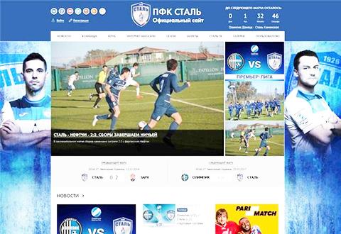 ФК «Сталь» Каменского запустил новый сайт Днепродзержинск