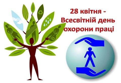 В Каменском проведут мероприятия «Недели охраны труда» Днепродзержинск