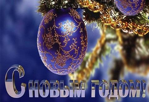 Поздравляем жителей Каменского с Новым годом! Днепродзержинск