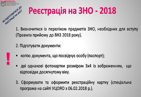 Абитуриентам Каменского осталось менее недели для регистрации на ЗНО Днепродзержинск