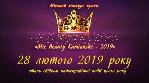 В Каменском будут выбирать красавицу Днепродзержинск