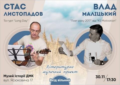 В музее меткомбината г. Каменское пройдет концерт МЛП «Гучномовлені» Днепродзержинск