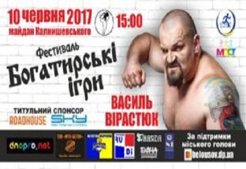 В Каменском проведут фестиваль «Богатырские игры» Днепродзержинск