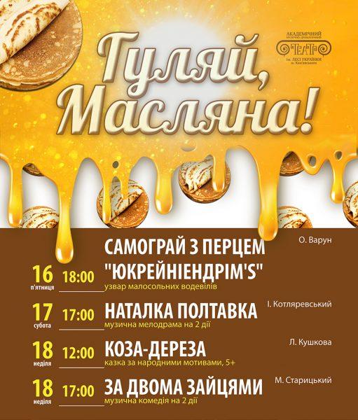 Масленицу в каменском театре будут праздновать три дня Днепродзержинск