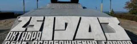 Каменское отмечает 75-летие освобождения города Днепродзержинск