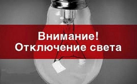 В Южном районе Каменского энергетики решают проблемы с энергоснабжением Днепродзержинск