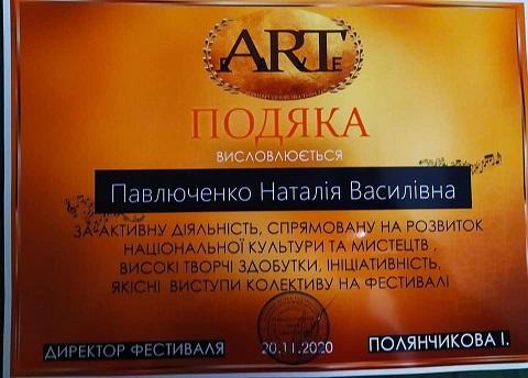 Каменчанки стали призерами Международного фестиваля искусств Днепродзержинск