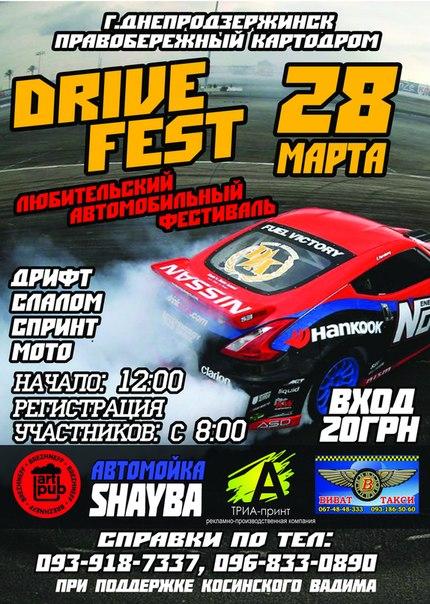 DRIVE FEST в Днепродзержинске Днепродзержинск
