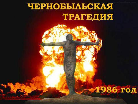 Музей Днепродзержинска открывает выставку «Чернобыль» Днепродзержинск