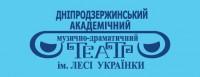 Подарок от днепродзержинского театра