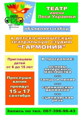 Идет набор детей в театральную студию Каменского Днепродзержинск