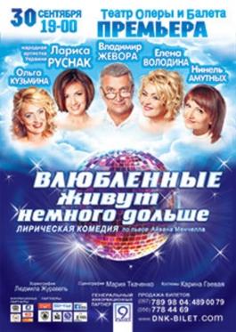 В Каменском  премьера антрепризного проэкта Киева и Днепра с комедией «Влюбленные живут немного дольше» Днепродзержинск